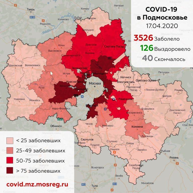 Сводка по ситуации с коронавирусом на 17 апреля
