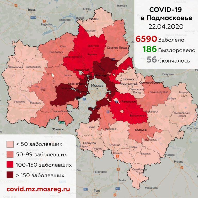 Сводка по ситуации с коронавирусом на 22 апреля