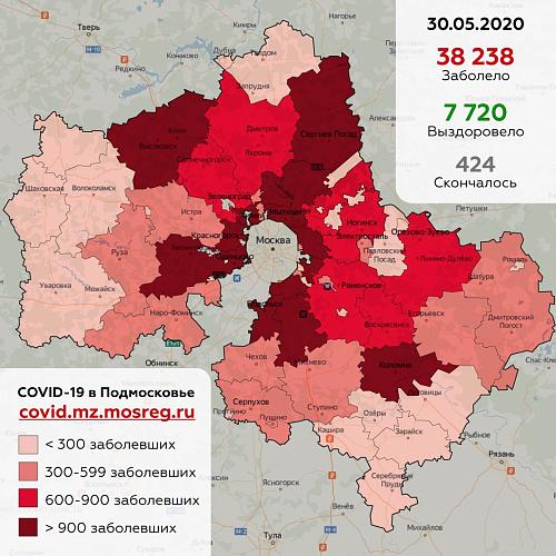 Сводка по ситуации с коронавирусом в Московской области на 30  мая