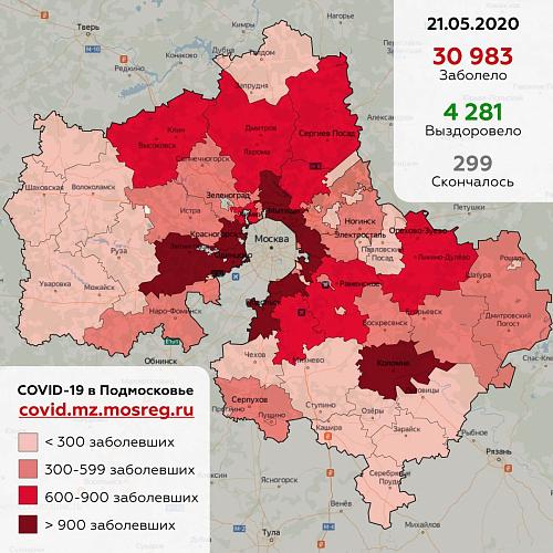 Информация по ситуации с коронавирусом в Подмосковье на 21 мая
