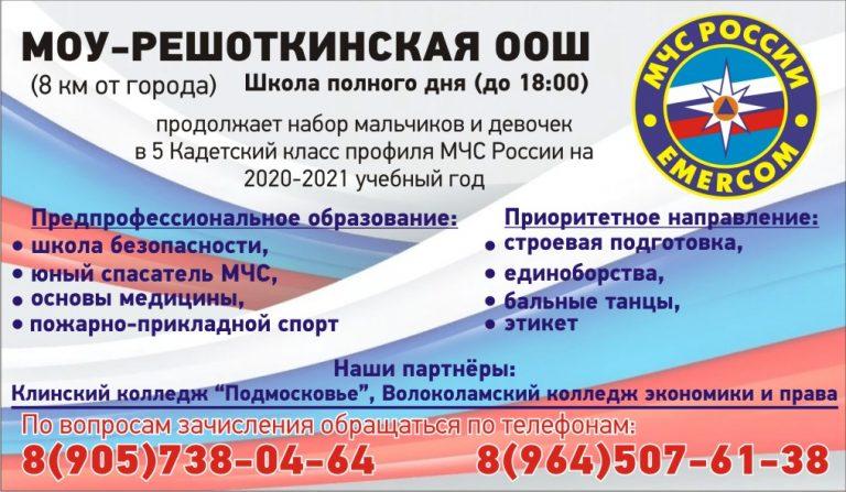 МОУ-Решоткинская ООШ набирает в кадетский класс