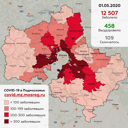 Сводка по коронавирусу на 1 мая в Клину Московской области
