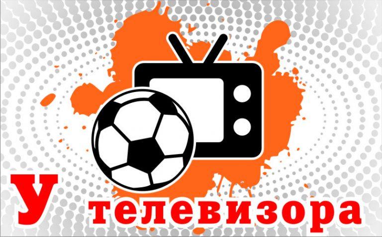 У телевизора. «Зенит» – чемпион