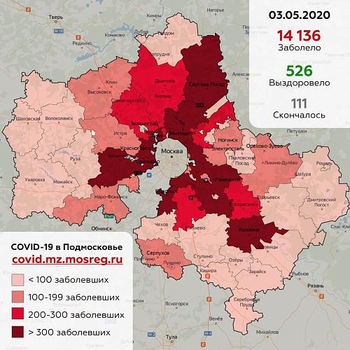 Сводка по коронавирусу на 4 мая в Клину Московской области