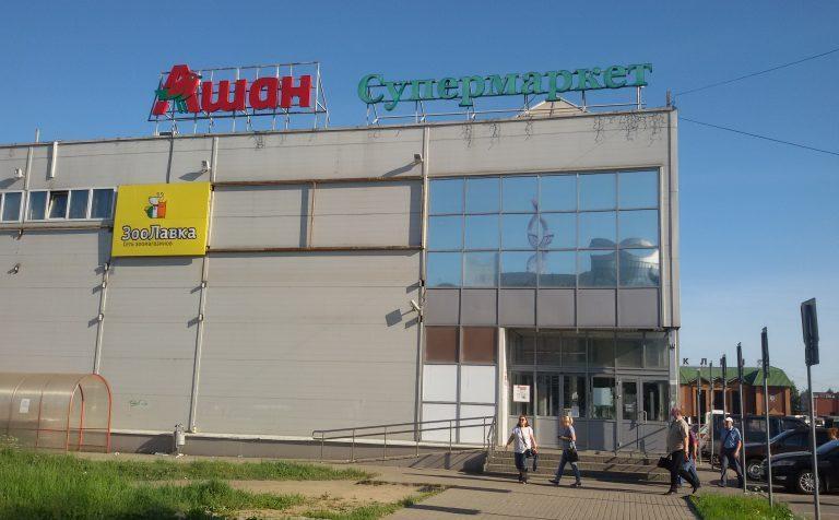 Поступило сообщение о минировании всех «Ашанов» в Подмосковье