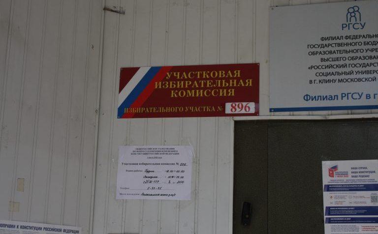 Результаты голосования по поправкам в Конституцию РФ