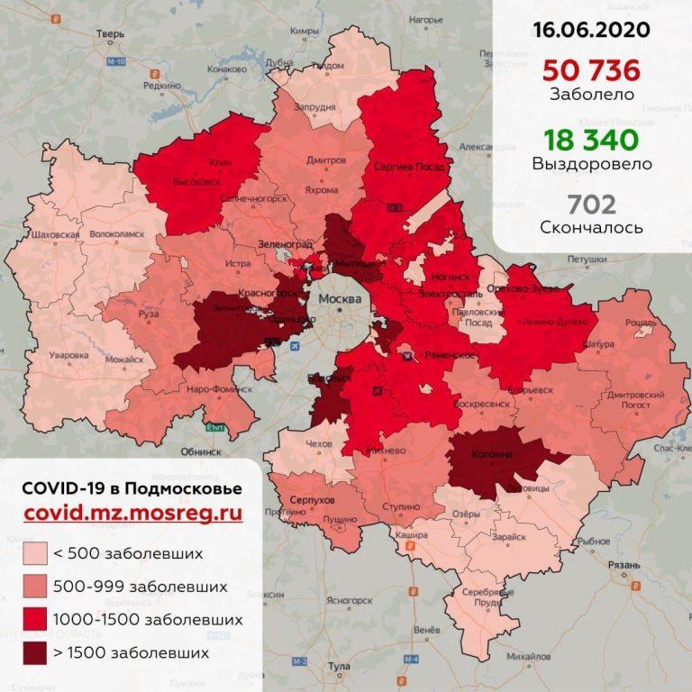 Сводка по заболеванию коронавирусом в Подмосковье на 16 июня
