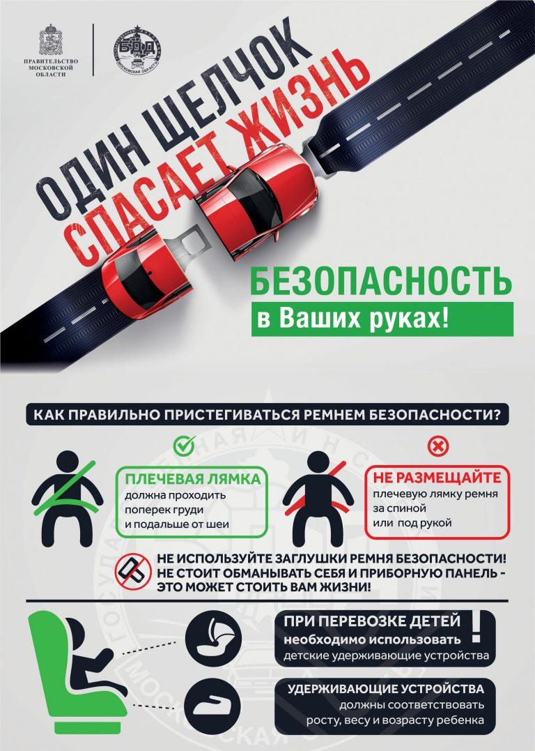 Клинское ГИБДД информирует