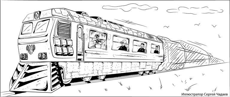 Поезд для президента