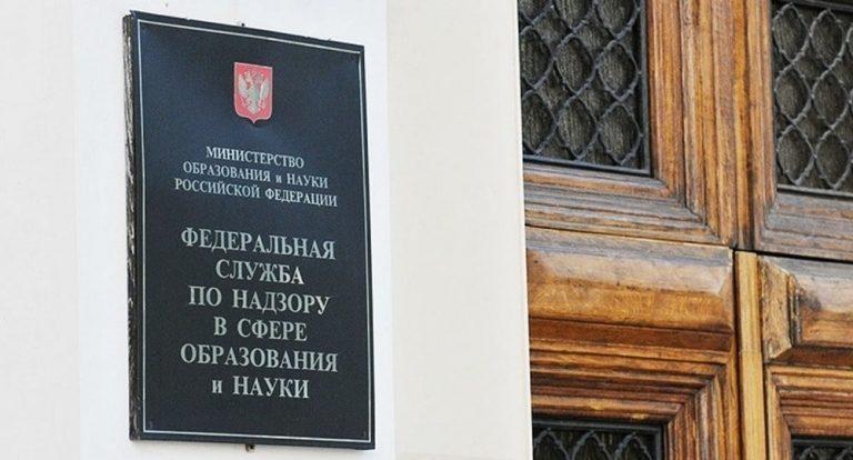 Рособрнадзор приостановил действие института в Клину