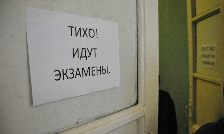 В Подмосковье успешно завершилась сдача ЕГЭ по русскому языку