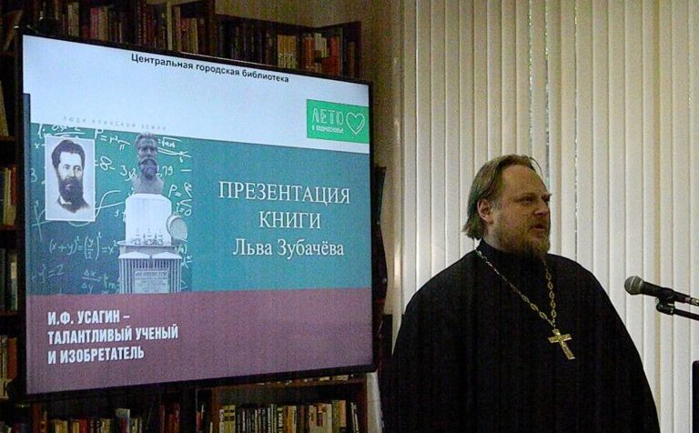 В Клину состоялась презентация книги об изобретателе трансформатора Иване Усагине