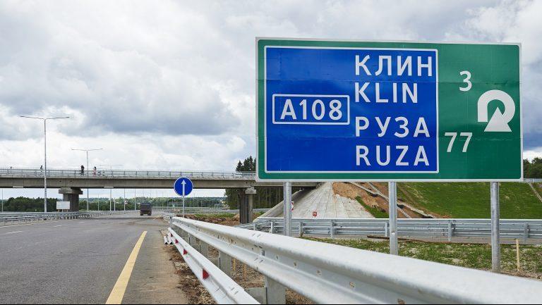 На автотрассе А108 в Клину временная схема движения