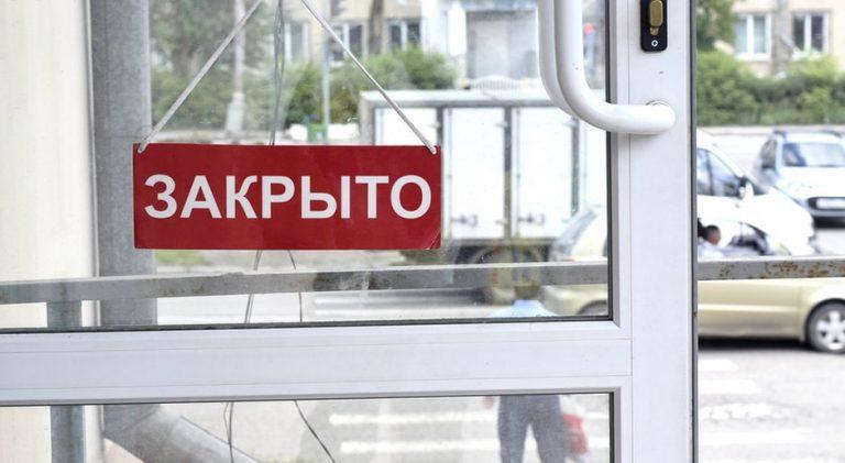 В Москве закрыли часть магазинов «Перекрёсток» и «Магнолия»