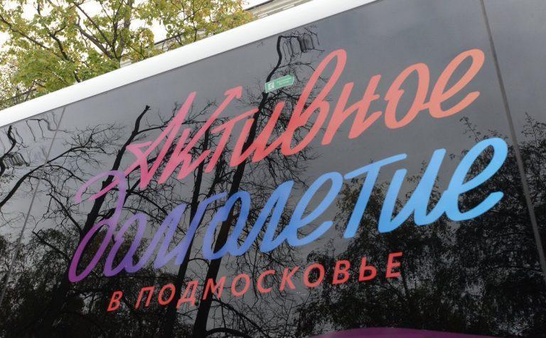 Клинчан приглашают на поездку в Истру по программе «Активное долголетие»