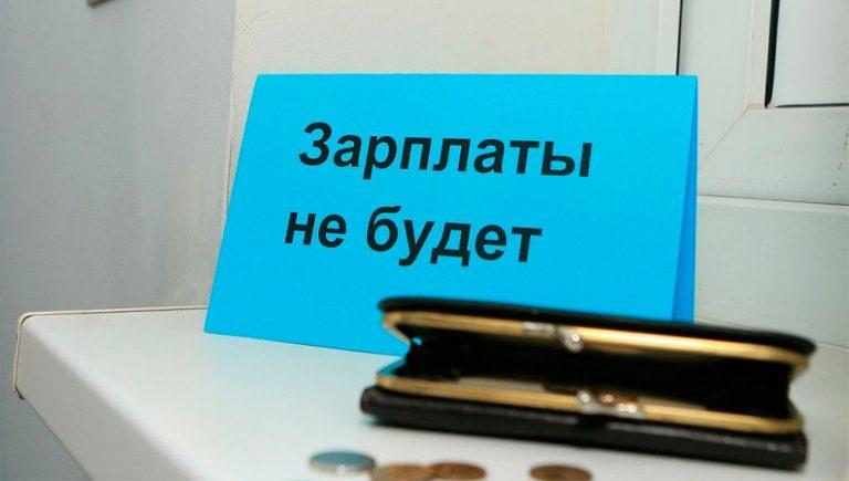 В Клину предприятие задолжало работникам более миллиона рублей