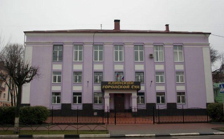 Суд пройдёт над фигурантом дела экс-главы Клинского района