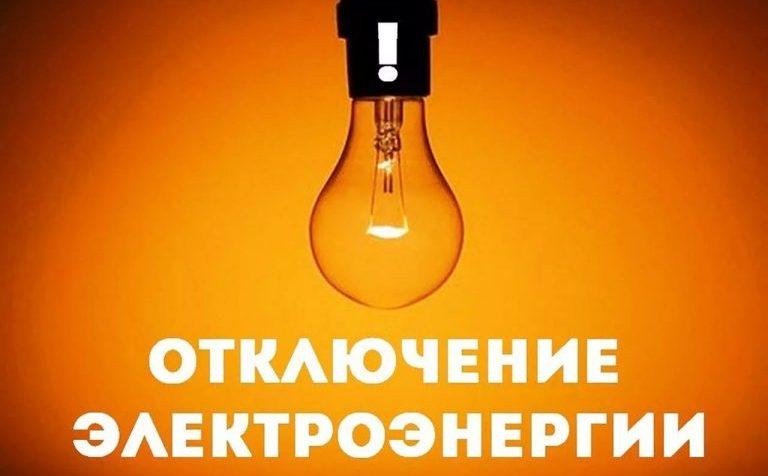 Отключение электроэнергии на 22 сентября