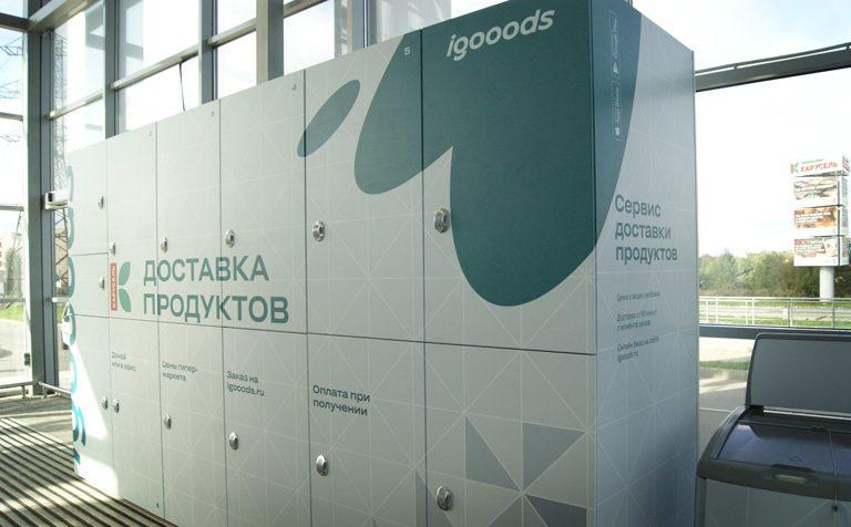На всё готовое: как работает сервис доставки товаров igooods