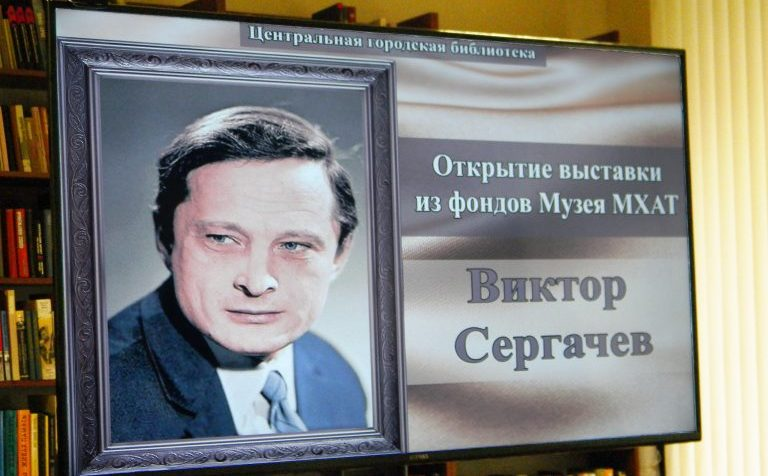 «Виктор Сергачёв» в Клину