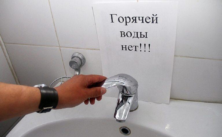 Солнечногорск: отключение горячей воды на 1 октября