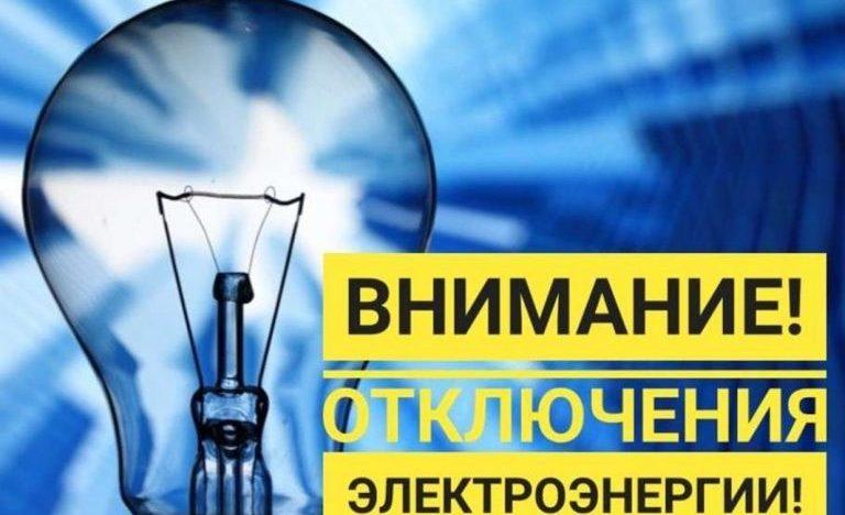 Плановое отключение электроэнергии 02.09.2020