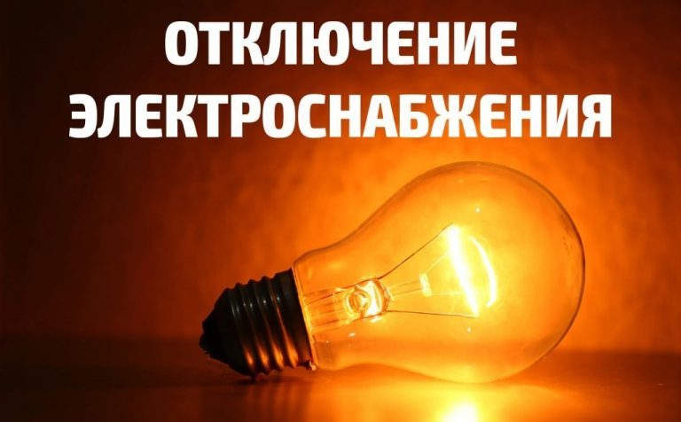 Отключение электроэнергии на 29 сентября