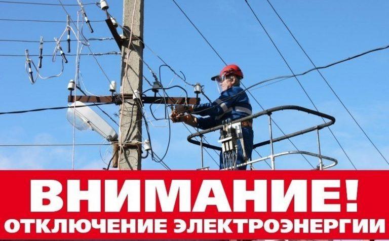 Клин: плановое отключение электроэнергии на 9 ноября
