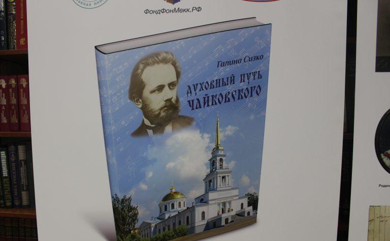 «Духовный путь Чайковского»: вышла в свет новая книга о композиторе