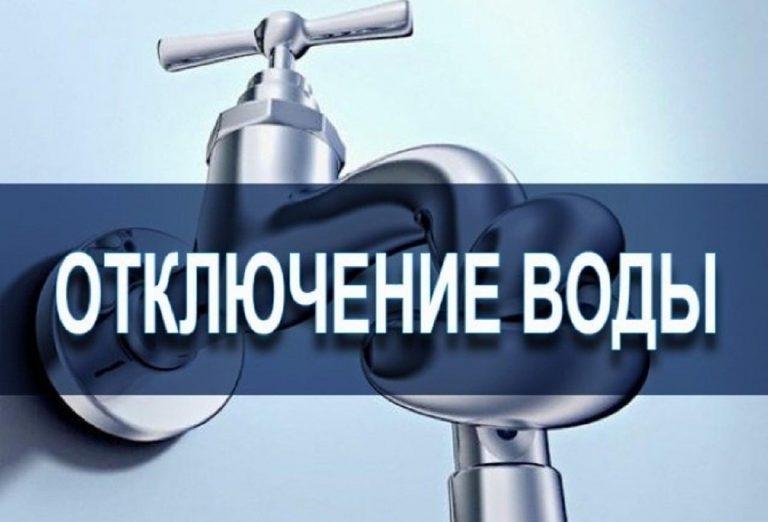 Солнечногорск: отключение холодной воды на 14 октября