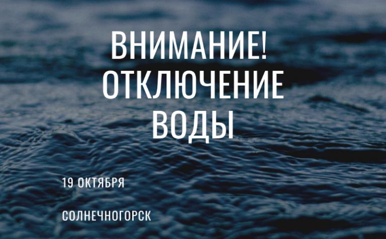 Солнечногорск: отключение холодного водоснабжения на 19 октября