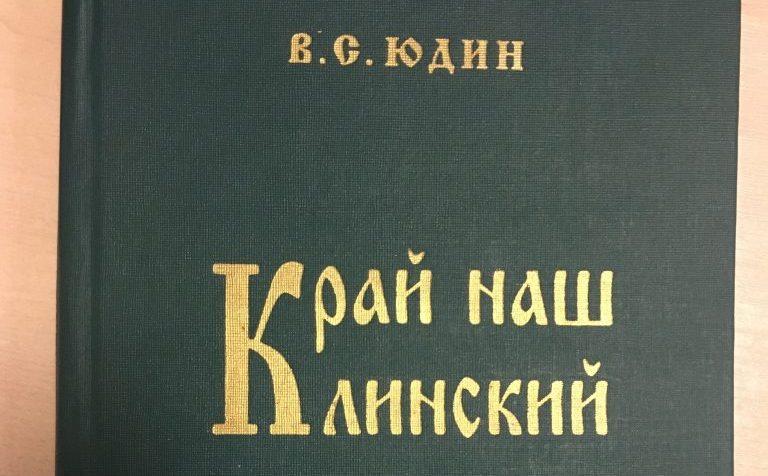 Клинские краеведы: от первых до современных