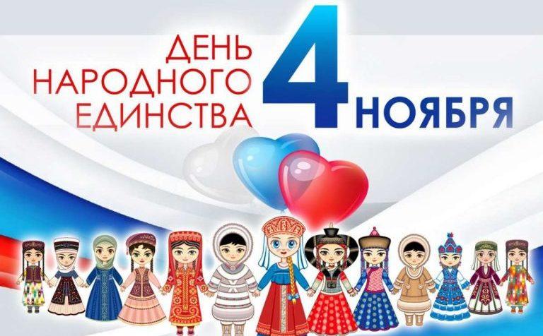 В Солнечногорске проведут онлайн мероприятия в День народного единства