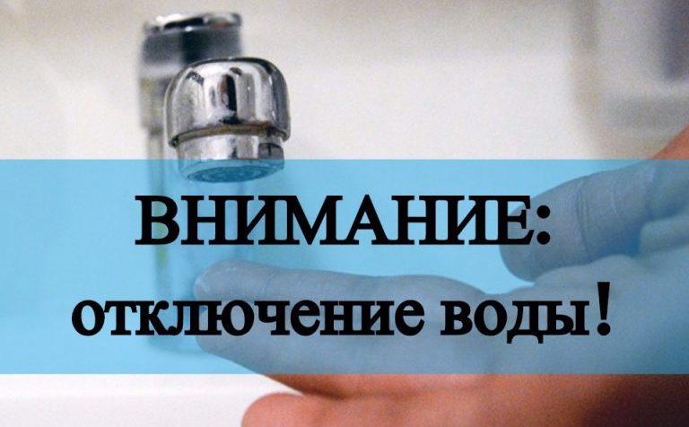 Солнечногорск: временное отключение воды 15 декабря
