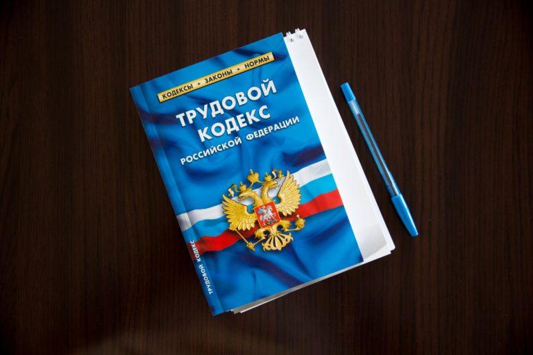 Время работы: Дмитрий Медведев предложил обновить законодательство о занятости