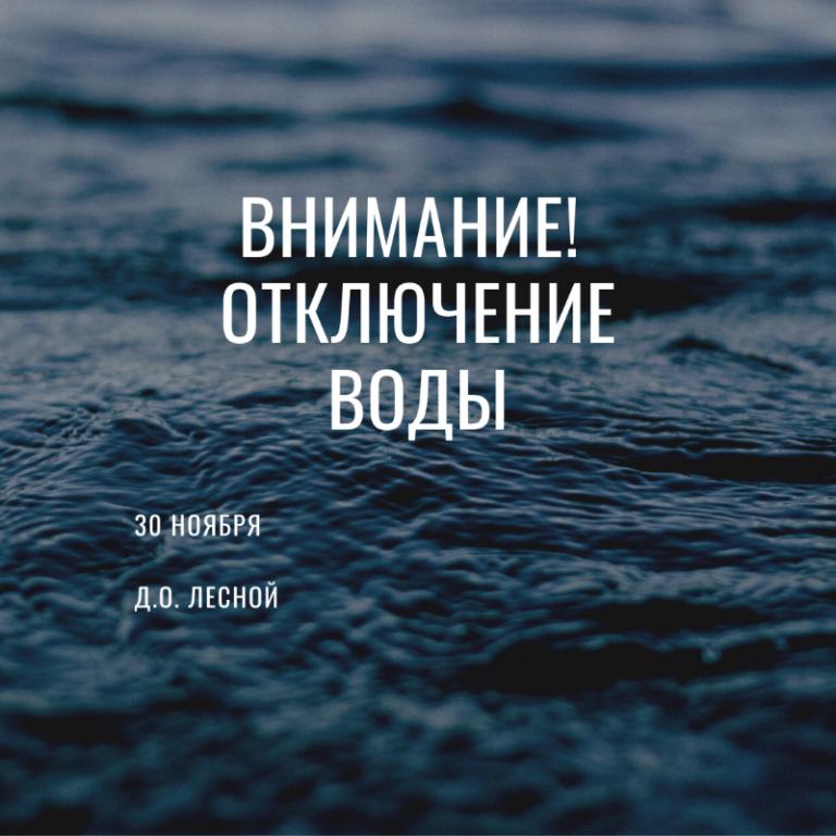 Солнечногорск: временное отключение воды на 30 ноября