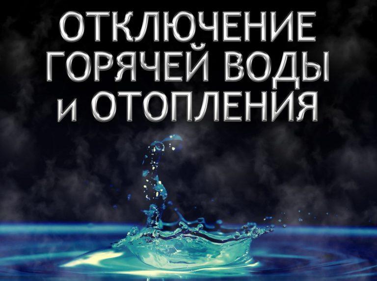 Солнечногорск: временное отключение горячей воды и отопления части домов 25 ноября