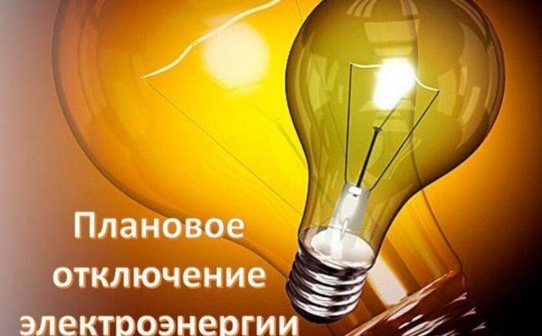 Солнечногорск: плановое отключение электроэнергии 3 декабря