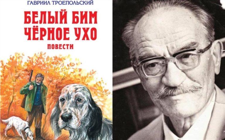 В Солнечногорске провели литературную гостиную к 115-летию Гавриила Троепольского