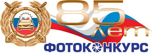 Госавтоинспекция Московской области приглашает к участию в творческих конкурсах, посвященных 85-летию службы