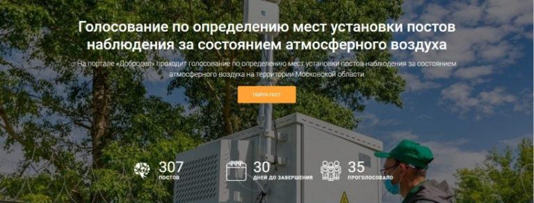 Началось голосование по установке станций контроля воздуха в Подмосковье