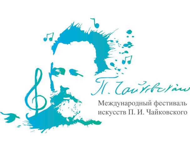 Мероприятия дополнительной программы фестиваля искусств П.И. Чайковского