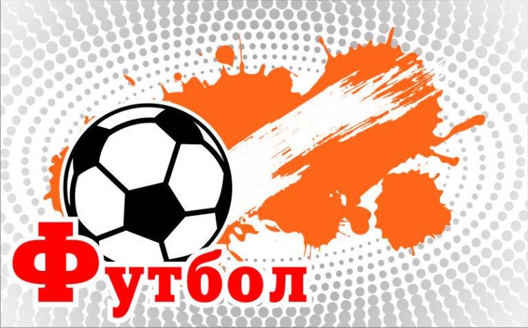 Городской футбол: лидирует СШ