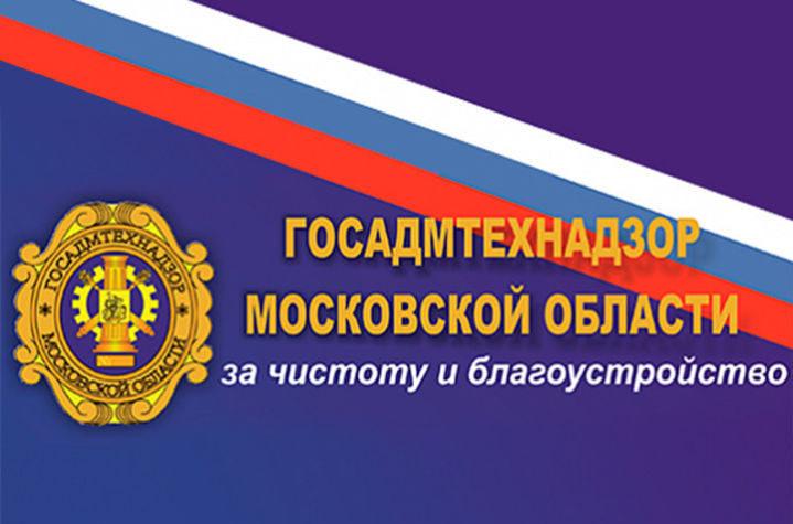 Результаты инспектирования г.о. Клин Госадмтехнадзором