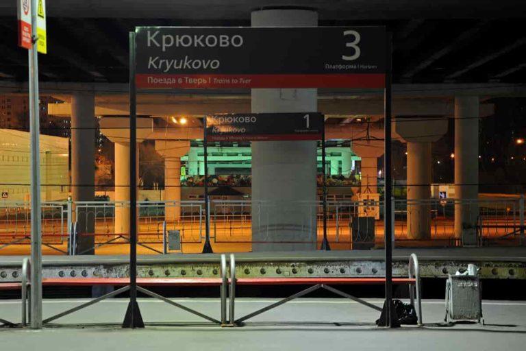 На станции Крюково закрываются пешеходные тоннели со стороны Крюковской площади