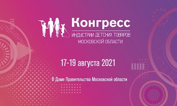 В Подмосковье пройдёт региональный конгресс индустрии детских товаров