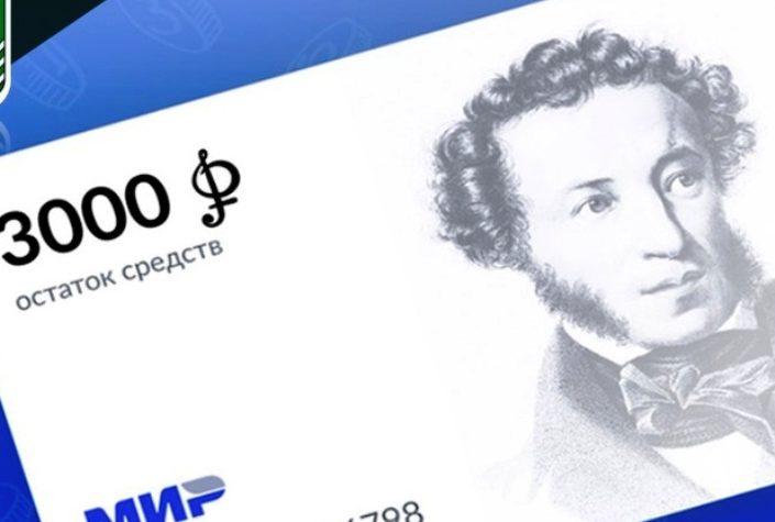 С 1 сентября в России начнет действовать программа «Пушкинская карта»