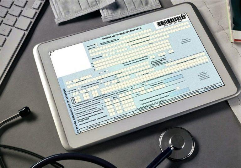 электронный больничный; листок нетрудоспособности; больничный
