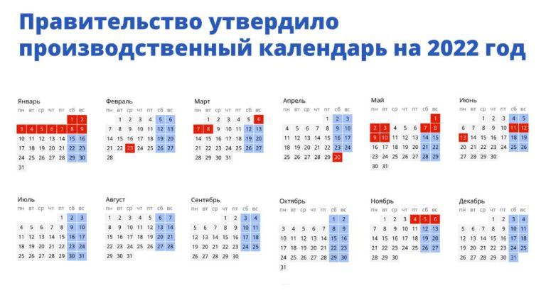 Определены выходные и праздничные дни на следующий год